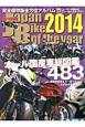 Japan Bike of the year 2014 オール国産車総図鑑483台 <完全保存版>全方位アルバム