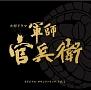 NHK大河ドラマ「軍師官兵衛」 Vol.1