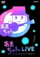あまちゃんLIVE ~あまちゃん スペシャルビッグバンド コンサート in NHKホール~