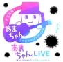 あまちゃんLIVE ~あまちゃん スペシャルビッグバンドコンサート in NHKホール~