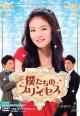 僕たちのプリンセス DVD-BOX2