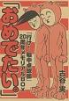 「おめでたい。」 『行け!稲中卓球部』20周年メモリアルBOX
