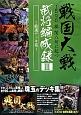 戦国大戦 1590葵 関八州に起つ 武将編成録 厳選デッキ集 (3)