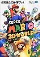スーパーマリオ 3Dワールド 任天堂公式ガイドブック Wii U