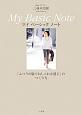 マイベーシックノート Oggiエディター三尋木奈保 「ふつうの服でおしゃれな感じ」のつくり方
