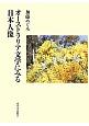 オーストラリア文学にみる日本人像