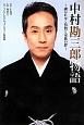 中村勘三郎物語 継がれゆく情熱と家族の絆