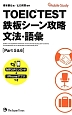 TOEICTEST 鉄板シーン攻略 文法・語彙 Part5&6 Mobile Study