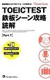 TOEICTEST 鉄板シーン攻略 読解 Part7 Mobile Study