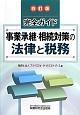 事業承継・相続対策の法律と税務 完全ガイド<四訂版>