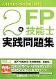 2級 FP技能士 実践問題集 2014年1月・5月試験に対応!