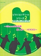 ピアノコンプリートシリーズ GReeeeN作品集 愛し君へ・HEROS 初級~中級(2)