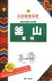 ブルーガイド わがまま歩き 釜山 慶州<第3版> 海外自由旅行の道具箱