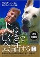 犬はしぐさで会話する ヴィベケ・リーセの犬のボディランゲージ解説 DVD BOOK(1)