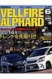 トヨタ ヴェルファイア&アルファード Style RV(6)