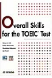 TOEICテスト総合スキル演習 Overall Skills for the TO
