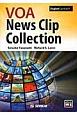 映像で見るVOAニュース VOA News Clip Collection