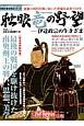 独眼竜の野望 伊達政宗の生きざま 歴史探訪シリーズ