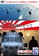 日本を守る!海上自衛隊のすべて