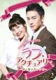 ラブ・アクチュアリー ~君と僕の恋レシピ~ DVD-SET2
