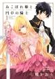 おこぼれ姫と円卓の騎士 (1)