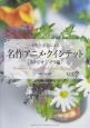 木管五重奏による 名作アニメ・クインテット スタジオジブリ編 (2)
