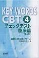 KEY WORDS CBT チェックテスト 臨床篇<第4版> (4)