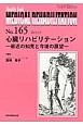 MEDICAL REHABILITATION 2013.12 心臓リハビリテーション-最近の知見と今後の展望- Monthly Book(165)