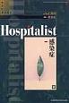 Hospitalist 1-2 特集:感染症