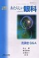 あたらしい眼科 2013 臨時増刊号 流涙症Q&A (30)