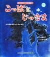 こっぱとじっさま 木が伝えてくれる物語5 長野県根羽村の大杉の物語