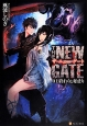 THE NEW GATE 終わりと始まり (1)