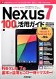 Nexus7 100%活用ガイド Nexus7の基本と活用をこの一冊でマスター! 最新のNexus7 Android4.4に対応