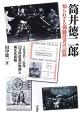 筒井徳二郎 知られざる剣劇役者の記録 1930~1931年 22カ国巡業の軌跡と異文化接