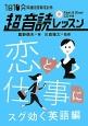1日10分超音読レッスン 恋と仕事にスグ効く英語編 英語回路育成計画