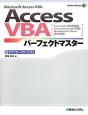 AccessVBA パーフェクトマスター ダウンロードサービス付 Microsoft Access VBA