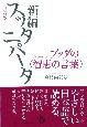 新編 スッタニパータ 日常語訳 ブッダの〈智恵の言葉〉
