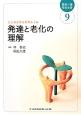 最新介護福祉全書 発達と老化の理解 こころとからだのしくみ (9)