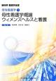 母性看護学概論 ウィメンズヘルスと看護<第5版> 新体系看護学全書 母性看護学1