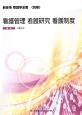 新体系看護学全書 別巻 看護管理 看護研究 看護制度<第5版>