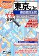 MILLIONくるマップmini 東京23区市街道路地図<3版> でか文字!!