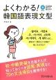 よくわかる!韓国語表現文型 文法項目を音からも覚えられる