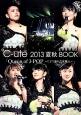 ℃-ute 2013夏秋BOOK Queen of J-POP~たどり着いた女戦士~