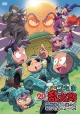 忍たま乱太郎 20年スペシャルアニメ 忍術学園と謎の女 これは事件だよ〜!の段