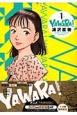 YAWARA!<完全版><DVD付き特別版> (1)