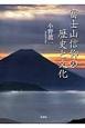 富士山信仰の歴史と文化