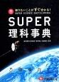 スーパー理科事典<4訂版> 知りたいことがすぐ分かる!