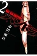東京闇虫-2nd scenario- パンドラ (2)