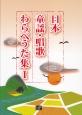 日本童謡・唱歌わらべうた集 (1)
