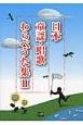 日本童謡・唱歌わらべうた集 (2)
